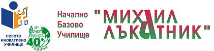 Начално базово училище Михаил Лъкатник
